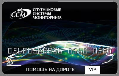 VIP карта помощь на дороге