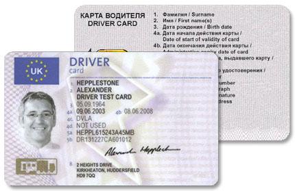 Международные карты водителей для тахографов